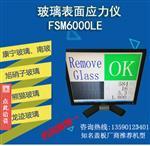 深圳|fsm-6000le 日本玻璃表面应力计FSM-