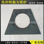 批发销售全国 高铬/低格 抛丸机易损件 抛丸器里的配件 圆板
