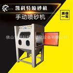 小型手动湿式喷砂机 液体喷砂机 无尘喷砂机 手动除锈设备批发