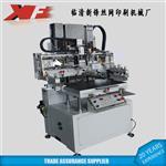 聊城|厂家正品直销丝印机玻璃丝印机平面丝印机