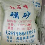 零水硼砂工业级硼砂生产厂家量大优惠