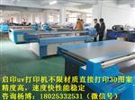 2030理光3D背景墙竹木纤维板uv喷绘机深圳哪家便宜