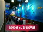 北京|郑师傅玻璃打印机