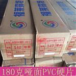临沂|180克哑面PVC硬片 冰晶画耗材写真PVC硬片/30米哑面