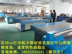 深圳|江苏哪家卖密度板3D立体喷绘机