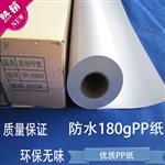 临沂|山富防水PP合成纸180克50米/卷 花店纸 影楼背景纸