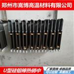 郑州|U型硅钼棒高温窑炉用