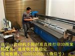 玻璃隔断移门3D浮雕打印机云南有没有厂家销售点