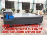 广州萝岗区3D皮革浮雕光油uv印花机