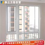 长沙|湘潭隔音窗尽在静立方隔音窗