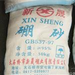 国产辽宁硼砂供应