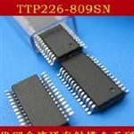 芜湖|TTP226-809台湾通泰代理1~8键电容触摸芯片触控IC