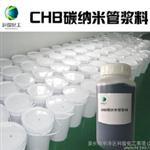 芜湖|CNT碳纳米管导电浆料 锂电池导电浆料 黑色导电原浆