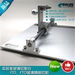 洛阳|实验室ITO导电玻璃切割器/超薄玻璃片切割器