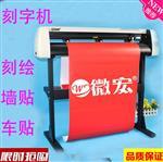 杭州|高品质微宏牌H1380型电脑刻字机/刻绘