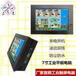 深圳|双千兆网口7寸工业平板电脑厂家 价格