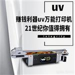 铜版纸UV喷绘机设备