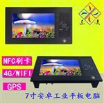 深圳|无风扇多串口7寸NFC刷卡安卓触控一体机可定制