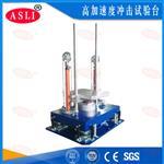 东莞 电池包机械冲击测试台厂家