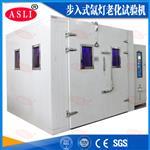东莞|烤漆步入式氙灯耐气候测试房厂家