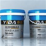 长沙|亦达高弹厨卫专用纳米防水涂料/湖南品牌防水/长沙品牌防水