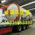 潍坊|2.5米夹胶玻璃高压釜,龙达高压釜厂家