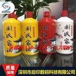 深圳|把自己想打的图案打印在酒瓶上