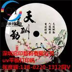 深圳|平安扣上的图案是什么机器打印的