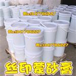 中山|玻璃蒙砂膏 丝印玉砂膏