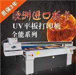 【印花机】有机玻璃亚克力玻璃大幅面uv印刷设备