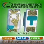 深圳|0603黄色灯贴片侧面发光0602黄色大芯片细分光