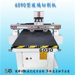济南|6090玻璃切割机 全自动数控电脑cnc 玻璃开料机雕刻机
