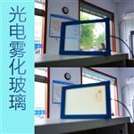 光电雾化玻璃 调光玻璃