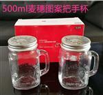 摩登主妇创意透明玻璃杯果汁梅森杯家用公鸡杯
