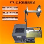 东莞|FTR-118C标签剥离机