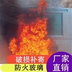 广州|复合非隔热型防火玻璃中空防火玻璃防爆防盗耐高温夹胶防火玻璃