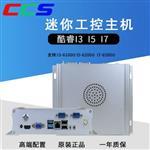 深圳 嵌入式防尘I7-6500U工控主机 中冠智能