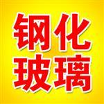 南宁|广西及东盟范围供应钢化玻璃中空玻璃夹胶玻璃