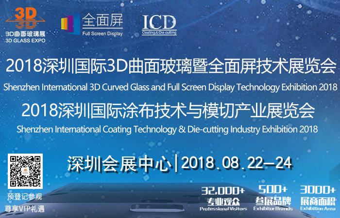 2018深圳国际3D曲面玻璃制造技术暨应用展览会