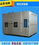 东莞|高精度恒温恒湿箱试验箱