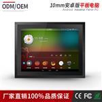 深圳|中冠智能15寸10mm工业电阻触摸屏安卓平板电脑