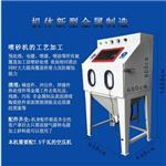 深圳|威海手板模型喷砂机采购 威海9060手动喷砂机厂家直销