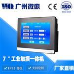 广州|安卓工业电脑7寸,安卓工业触摸屏一体机
