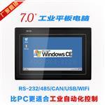 广州 7寸WINCE 工业平板电脑 工业触摸屏工控
