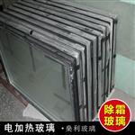 电加热除水汽玻璃