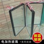 电加热玻璃是什么原理