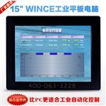 广州| 15寸wince工业触摸屏,嵌入式工业电脑,工业触摸一体机