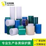 深圳|pe保护膜 透明高粘光学电子膜 PE静电膜 遮蔽膜 厂家报价