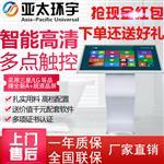 北京|亚太环宇卧式落地式多媒体触控查询触摸屏一体机电脑广告机