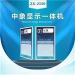 广州|中象21.5寸超薄 诊室一体机 叫号专用屏 医院诊室屏 液晶
